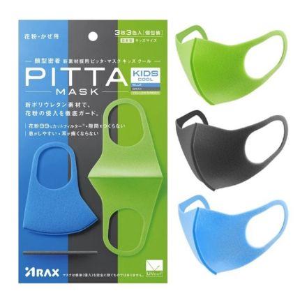 PITTA MASK Kids Cool 3 Pc Pack [PIT227]
