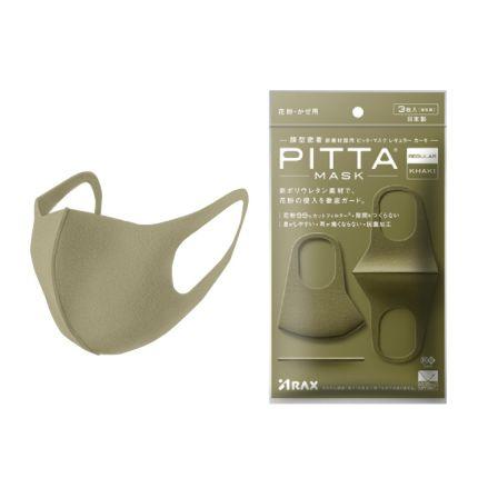 PITTA MASK Regular Khaki 3 Pc Pack [PIT205]